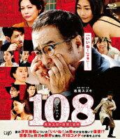 108〜海馬五郎の復讐と冒険〜【Blu-ray】