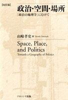 『政治・空間・場所改訂版 「政治の地理学」にむけて』の画像