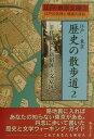 江戸・東京歴史の散歩道(2(千代田区・新宿区・文京区))