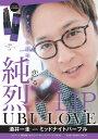 純烈LIP UBU LOVE 酒井一圭 with ミッドナイトパープル [ 純烈 ]