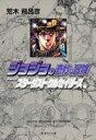 ジョジョの奇妙な冒険(12) スターダストクルセイダース 5...