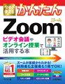 今すぐ使えるかんたん Zoom ビデオ会議やオンライン授業で活用する本