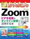 今すぐ使えるかんたん Zoom ビデオ会議やオンライン授業で活用する本 [ マイカ ]