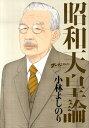 昭和天皇論 ゴーマニズム宣言special [ 小林よしのり