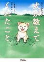 【送料無料】犬が教えてくれたこと [ 三浦健太 ]