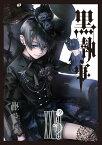 黒執事(27) (Gファンタジーコミックス) [ 枢やな ]