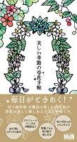 切り絵作家大橋忍の美しい季節の草花手帖(2019)