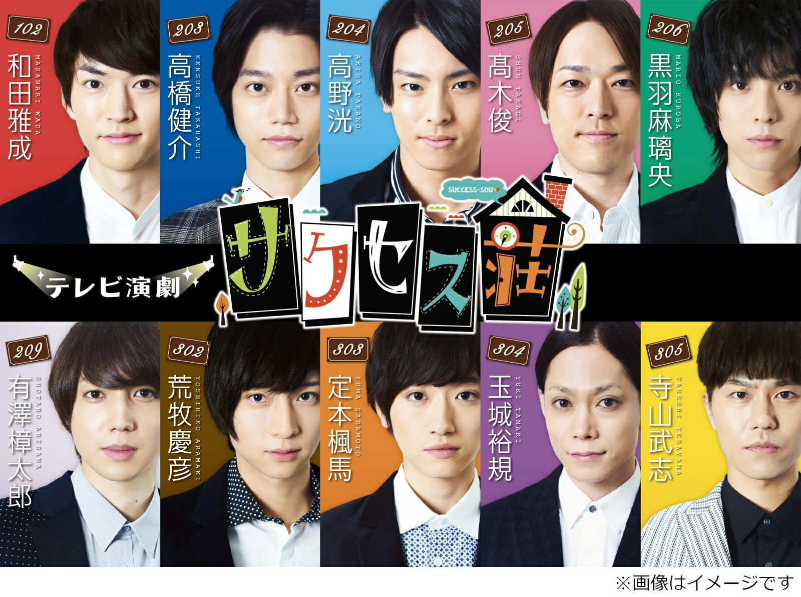 テレビ演劇 サクセス荘 Blu-ray-BOX【Blu-ray】
