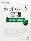 ネットワーク管理最強の指南書 (日経BPムック) [ 日経network編集部 ]