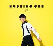 恋 (初回限定盤 CD+DVD)