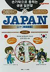 Japan(韓国語版)