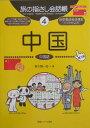 中国第2版