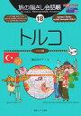 トルコ第2版