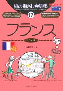 【送料無料】フランス第2版