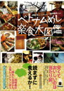 【送料無料】ベトナムめし楽食大図鑑