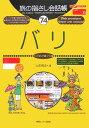 バリ インドネシア語・バリ語 (ここ以外のどこかへ! 旅の指さし会話帳) [ 山本哲也 ]