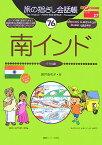 南インド タミル語 (ここ以外のどこかへ! 旅の指さし会話帳) [ 袋井由布子 ]