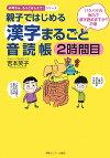 親子ではじめる漢字まるごと音読帳