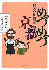 【送料無料】めづめづ和文化研究所京都 [ 小栗左多里 ]