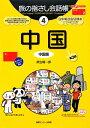 【送料無料】中国第3版