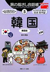 【送料無料】韓国第3版