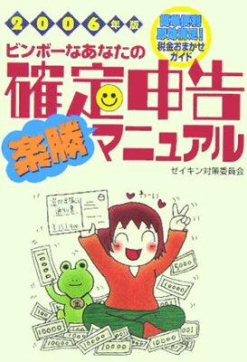 【送料無料】ビンボーなあなたの確定申告楽勝マニュアル(2006年版)