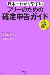 【送料無料】日本一わかりやすいフリーのための確定申告ガイド