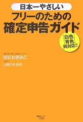 【送料無料】日本一やさしいフリーのための確定申告ガイド