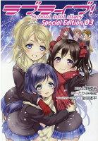 ラブライブ!School idol diary Special Edition 03(3)