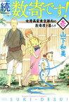 数寄です!(続 1) 女漫画家東京都内の数寄屋で暮らす [ 山下和美 ]