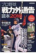 【楽天ブックスならいつでも送料無料】プロ野球戦力外通告読本(2016)
