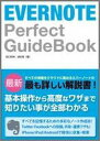 【送料無料】EVERNOTE Perfect GuideBook [ 田口和裕 ]