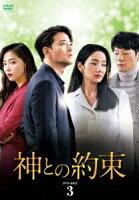 神との約束 DVD-BOX3