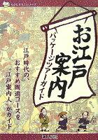 【バーゲン本】お江戸案内パッケージツアーガイド