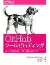 GitHubツールビルディング GitHub APIを活用したワークフローの拡張とカスタマイズ [ Chris Dawson ]