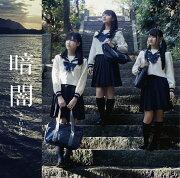 暗闇 (Type-D CD+DVD)