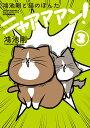 鴻池剛と猫のぽんた ニャアアアン! 3 [ 鴻池 剛 ]