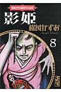 影姫 (講談社漫画文庫)