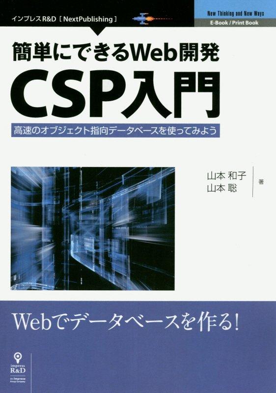 OD>簡単にできるWeb開発ーCSP入門画像
