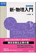 【送料無料】新・物理入門増補改訂版