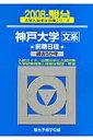 神戸大学〈文系〉前期日程(2008)