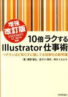 9784774167961 - 2021年Adobe Illustratorの勉強に役立つ書籍・本