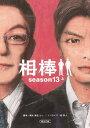 相棒(season 13 上) [ 輿水泰弘 ]