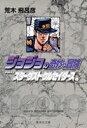 ジョジョの奇妙な冒険(13) スターダストクルセイダース 6...