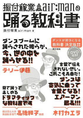 振付稼業air:manの踊る教科書画像