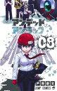 アンデッドアンラック 8 (ジャンプコミックス) [ 戸塚