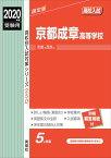 京都成章高等学校(2020年度受験用) (高校別入試対策シリーズ)