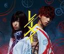 レイメイ (初回限定盤 CD+DVD) [ さユり×MY FIRST STORY ]