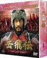 岳飛伝 -THE LAST HERO- BOX1<コンプリート・シンプルDVD-BOX>