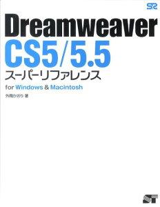 【送料無料】Dreamweaver CS5/5.5スーパーリファレンス